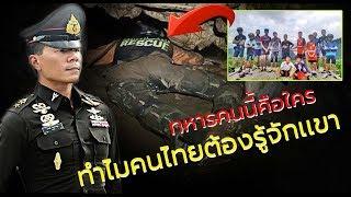 หมอภาคย์ หมอทหารที่แข็งแกร่งที่สุดในปฐพี ที่คนไทยต้องรู้จัก เข้าร่วมภารกิจช่วย 13 ชีวิตในถ้ำหลวง - dooclip.me