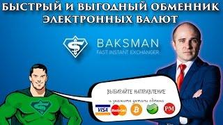 Как пользоваться обменником валют | Обмен цифровых валют  в сервисе baksman