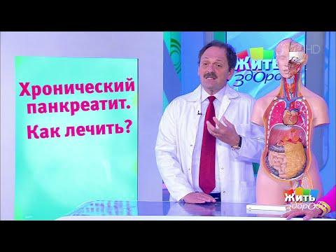 Жить здорово! Совет за минуту: хронический панкреатит(23.05.2018)