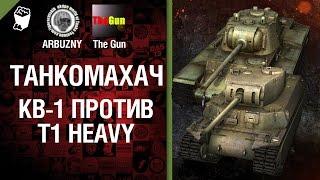 КВ-1 против T1 Heavy - Танкомахач №24 - от ARBUZNY и TheGUN [World of Tanks]