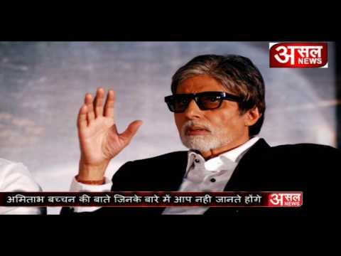 Amitabh Bachchan'की कुछ खास अनसुनी बातें