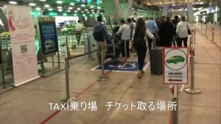 タイバンコク空港で現地SIMカードとタクシー乗り方