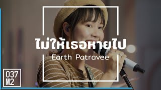 200919 Earth Patravee - ไม่ให้เธอหายไป @ Concert 1 ขวบ สามย่านมิตรทาวน์ [Fancam 4K 60p]