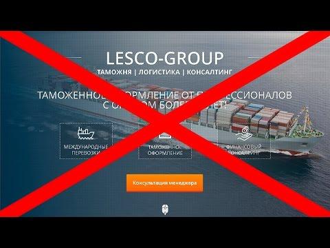 Леско Групп (Lesco Group) - бессовестные кидалы