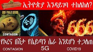 Ethiopia: ሰበር: ጉድ ጉድ የበሽታው ሴራ ተጋለጠ #666