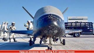 Удар из космоса: чем Boeing X-37 грозит России ✔ Новости Express News