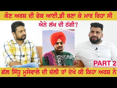Arsh Chohla Sahib | Kabaddi Stopper | Interview | Part 2 | Pardeep Taina | Kabaddi365