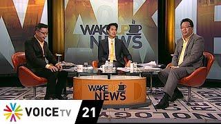 WakeUpNews ประจำวันที่ 10 กรกฎาคม 2562