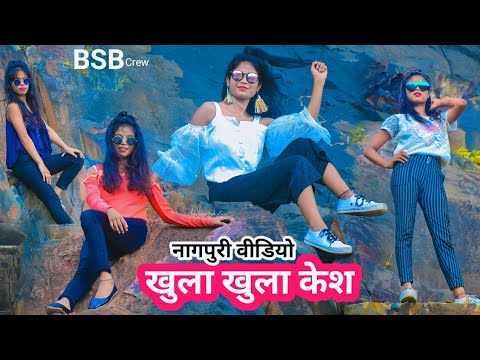 Khula Khula Kesh🙋 New Nagpuri Sadri Dance Video 2019😍 Santosh Daswali😎 BSB Crew Jamshedpur