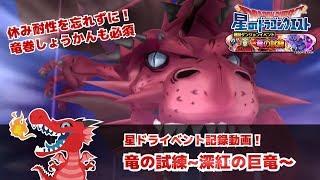 [星ドラ] イベント記録 - 竜の試練 〜深紅の巨竜編〜