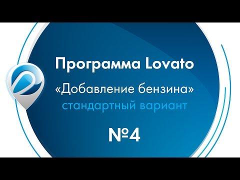 "Программа Lovato - ""Добавление бензина"" (стандартный вариант)"