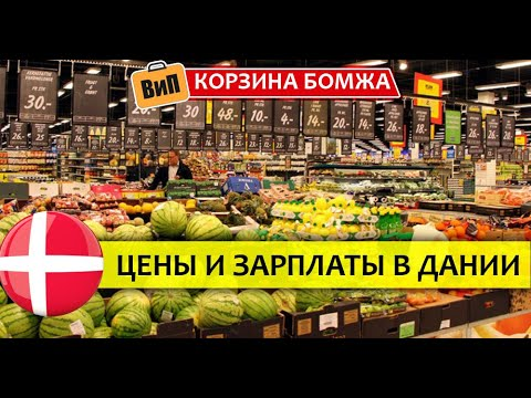 Хватает ли датчанам на еду? | Цены на продукты в Копенгагене. Корзина бомжа - Дания