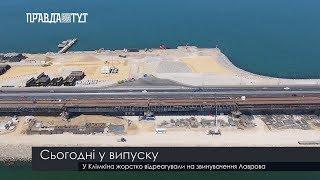 Випуск новин на ПравдаТут за 18.12.18 (13:30)