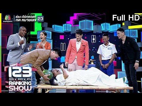 123 Ranking Show |  สัปเหร่อปริศนา | EP.06 | 7 เม.ย. 62 Full HD