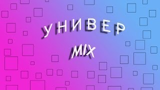 """""""Универ MIX""""- 30 серия"""