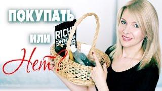 ПУСТЫЕ баночки/покупать или НЕТ/Татьяна Рева