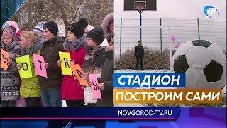 В Батецкой деревне Новое Овсино по инициативе местных жителей появилась спортивная площадка