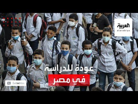 العرب اليوم - شاهد: انطلاق الدراسة في مصر في ظل