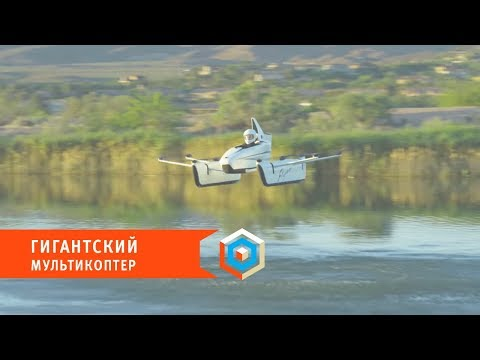 Мультикоптер, на котором можно летать без прав онлайн видео