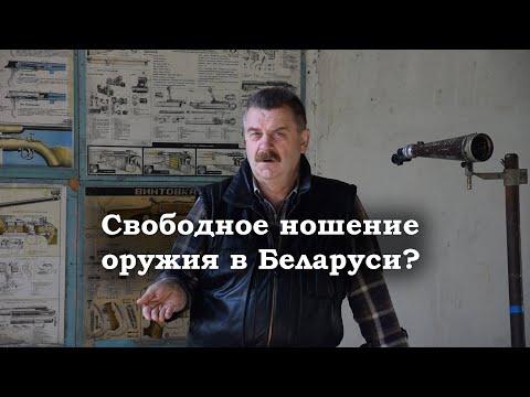 Свободное ношение оружия в Беларуси