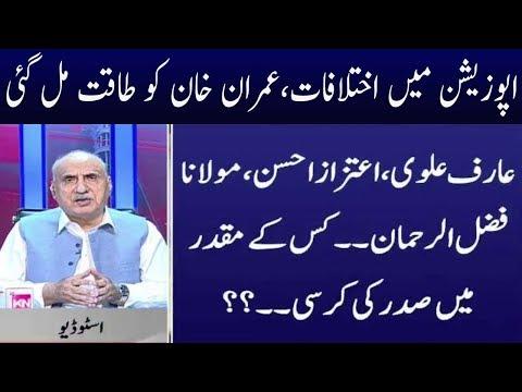 Sajjad Mir K Sath 27 08 2018