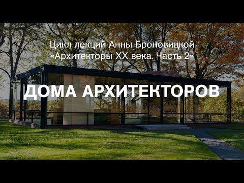 Лекция Анны Броновицкой «Дома архитекторов»