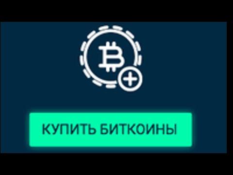 Как и где можно купить криптовалюту биткоин, эфир, лайткоин на криптобирже ЭКСМО EXMO для чайников.
