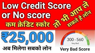 Low Credit Score or No Score , how to get loan no credit score , poor sibil score
