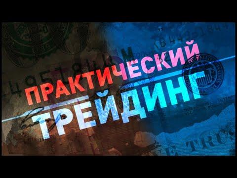 Купсы рубль доллао на форексе