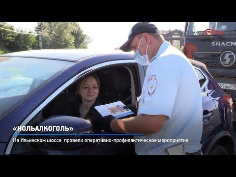 В Красногорске, на Ильинском шоссе прошло оперативно-профилактическое мероприятие «НольАлкоголь»