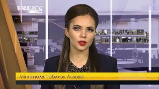 Випуск новин на ПравдаТУТ Львів 30 листопада 2017