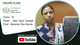 Class VI – Hindi | Apni Apni Samajh by Nirankar Dev Sevak | Hindi Poem | Ruby Park Public School Thumbnail
