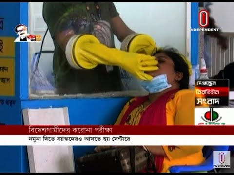 Manpower crisis in the Corona test center for going abroad (12-08-2020) Courtesy: Independent TV