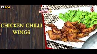 Chicken Chilli Wings Recipe | Aaj Ka Tarka | Chef Gulzar I Episode 964