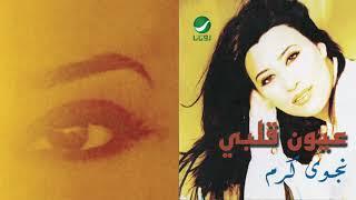 Najwa Karam … Albi Min Jouah | نجوى كرم … قلبي من جوا