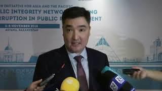 В Астане прошло заседание Антикоррупционной инициативы стран Азии и Тихого океана