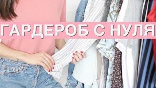 Стильный гардероб с нуля /часть 2