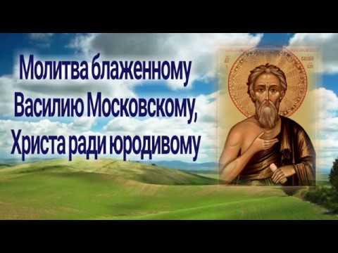 Молитва блаженному Василию Московскому, Христа ради юродивому - 15 августа День ПАМЯТИ.