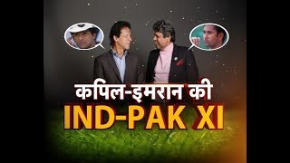Imran Khan and Kapil Dev Pick Their Joint Indo-Pak Cricket Team, Name Imran Captain I Sports Tak I