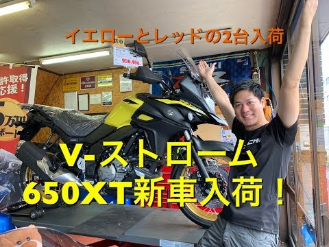 Vストローム650XT/スズキ 650cc 山形県 SUZUKI MOTORS