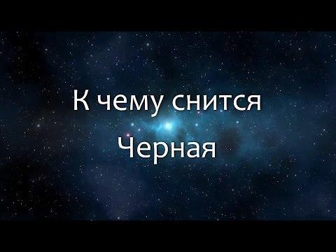 К чему снится Черная (Сонник, Толкование снов)