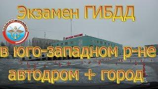 Экзамен ГИБДД в юго-западном районе города Кирова (ДОСААФ). Автодром + город.