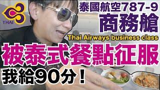 《飛行體驗ep41》被泰式航空餐征服|泰國航空787-9商務艙|Thai Airways business class【 I'm Daddy】