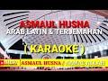 ASMAUL HUSNA - Karaoke, Arab / Latin & Terjemahannya