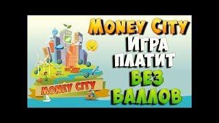 #MONEYCITY игра с выводом реальных денег без баллов