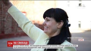 На волю вийшла перша помилувана довічниця Любов Кушинська
