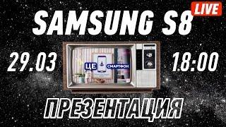 SAMSUNG S8: АНОНС LIVE-ПРЕЗЕНТАЦИИ