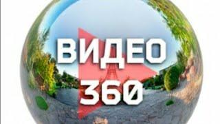 Смотрим видео в формате 360 градусов VR