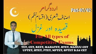 ZAMANE MAZI KI KISME 09 Urdu Grammar | All Type Of Competitive Exam