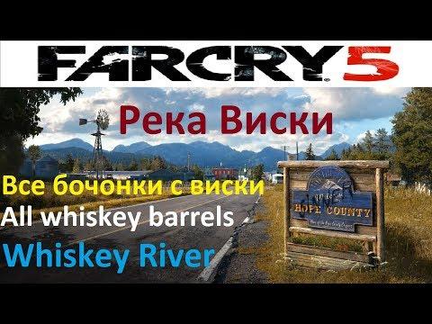 Far Cry 5 где искать бочки с виски & Река виски & Бочонки виски & Whiskey Barrels & Whiskey river